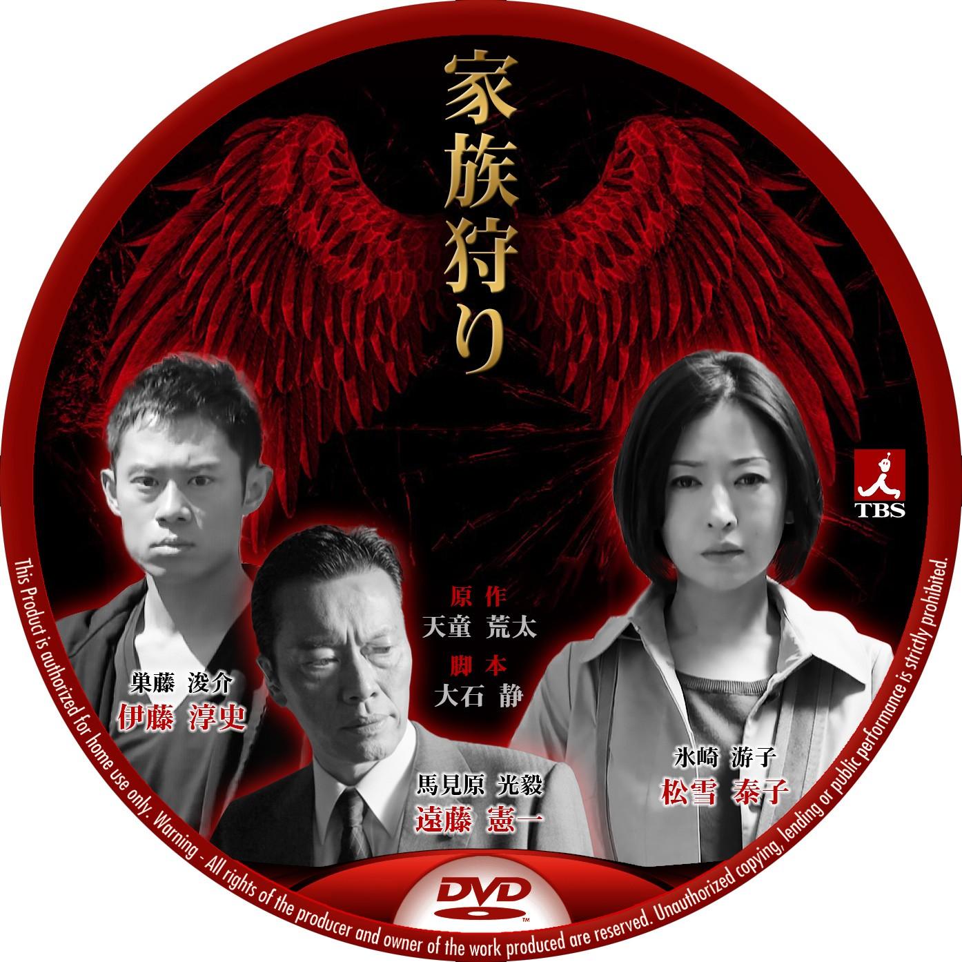 家族狩り DVDラベル