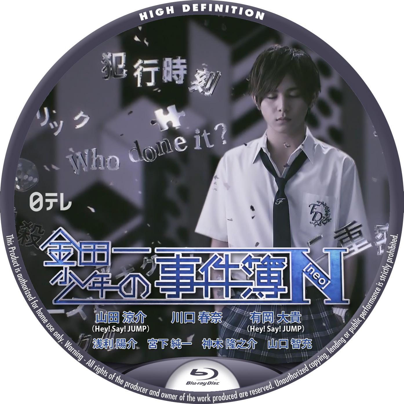 金田一少年の事件簿NEO BDラベル Blu-ray