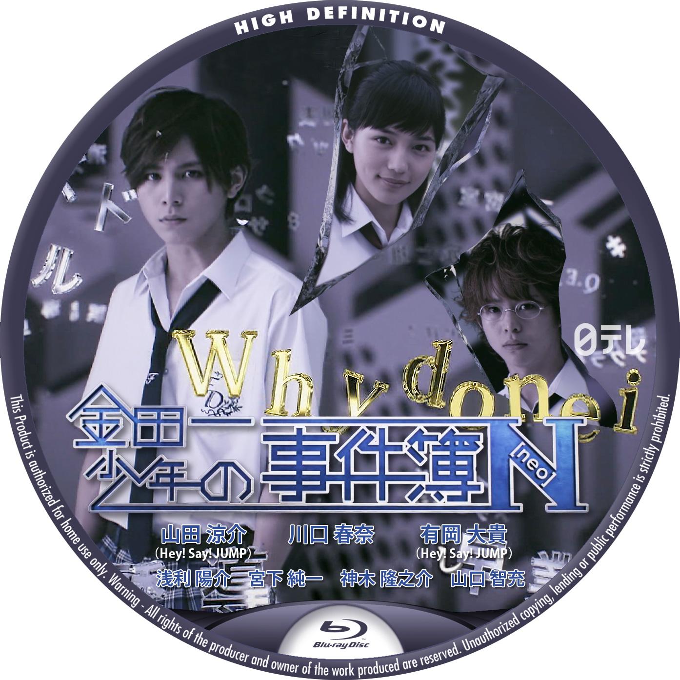 金田一少年の事件簿N Blu-ray BDラベル 山田涼介 川口春奈