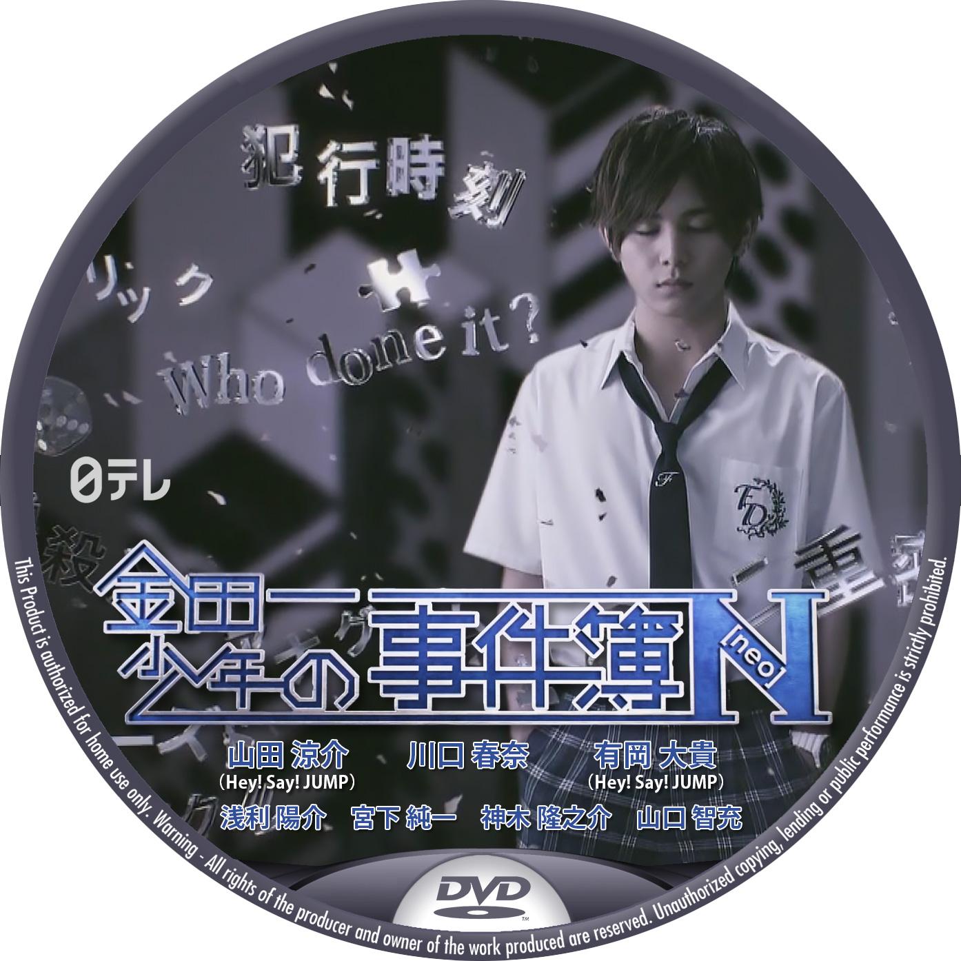 金田一少年の事件簿NEO DVDラベル