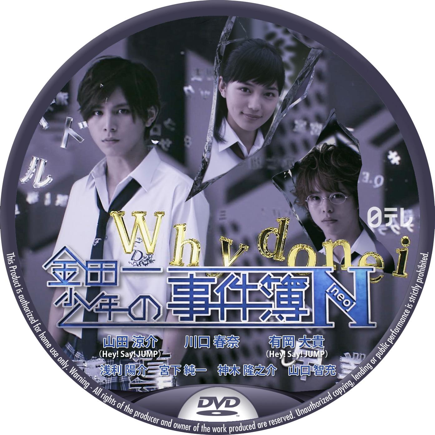 金田一少年の事件簿N DVDラベル 山田涼介 川口春奈