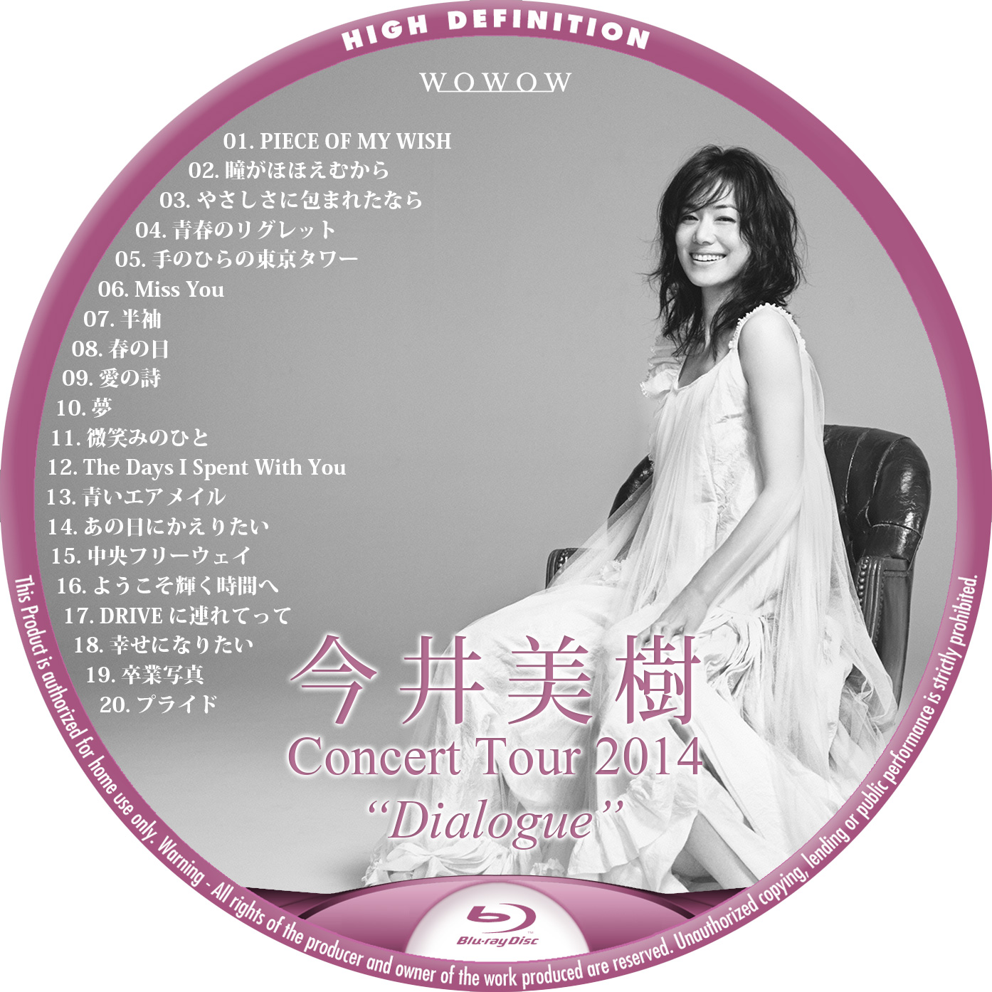 今井美樹 CONCERT TOUR 2014 Dialogue BDラベル Blu-ray
