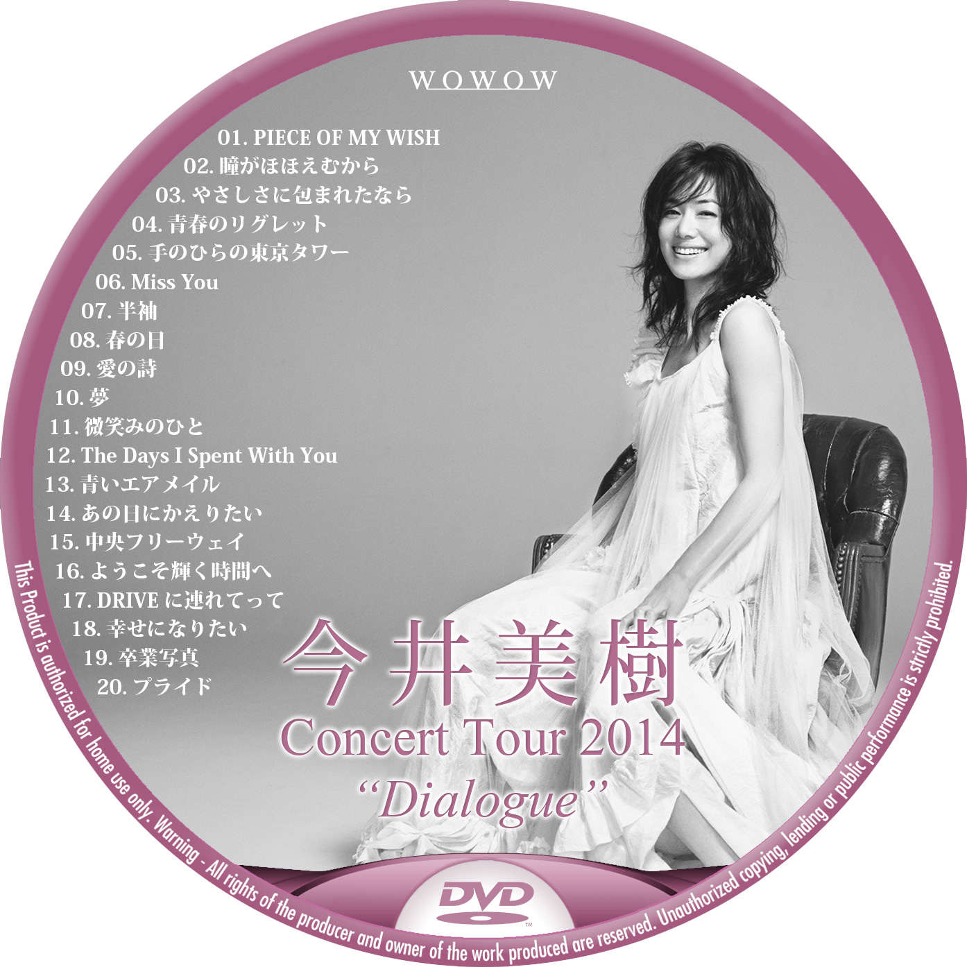 今井美樹 CONCERT TOUR 2014 Dialogue DVDラベル