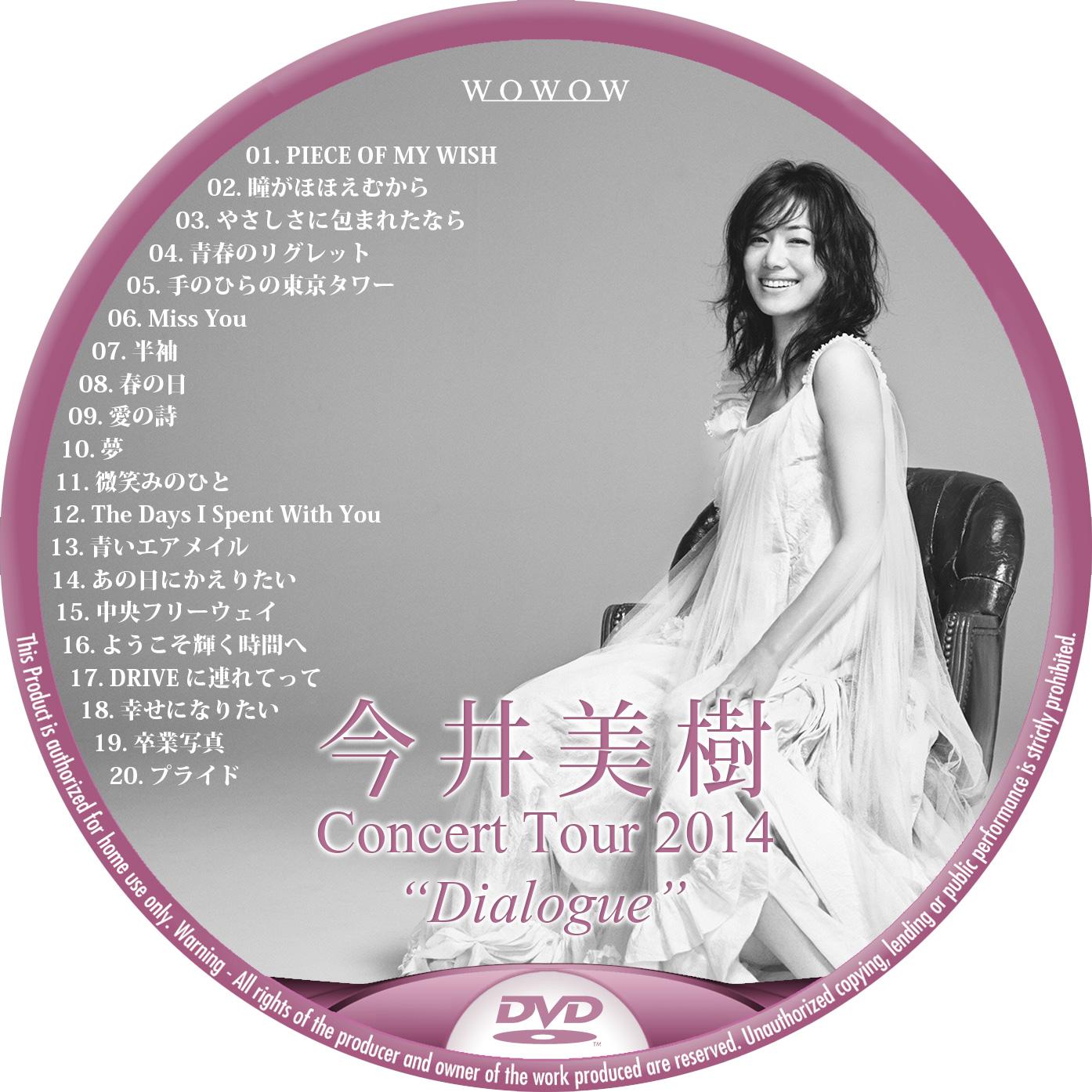 今井美樹 CONCERT TOUR 2014 Dialogue DVDラベル