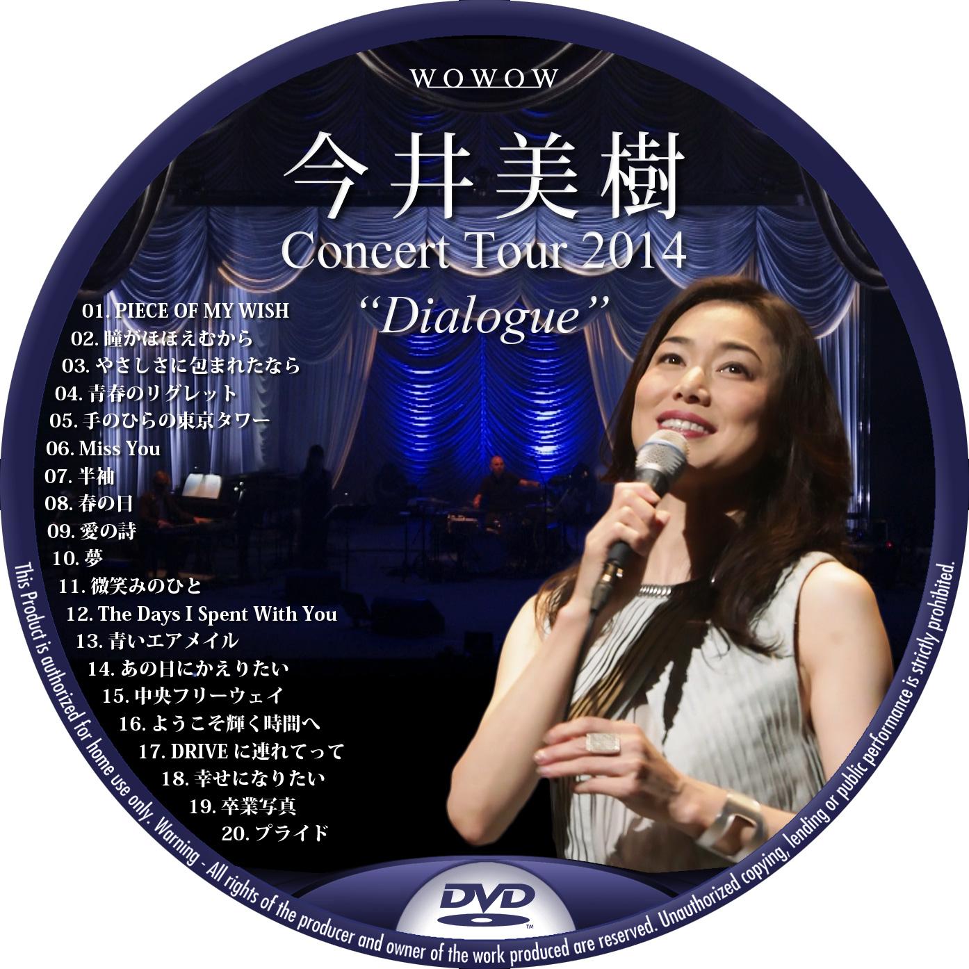今井美樹 WOWOW DVDラベル