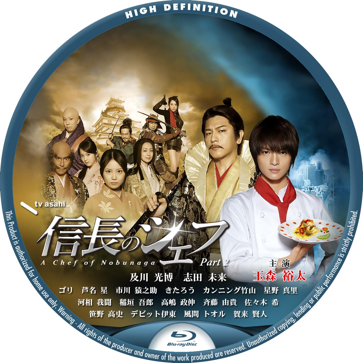 信長のシェフ 2 BDラベル Blu-ray