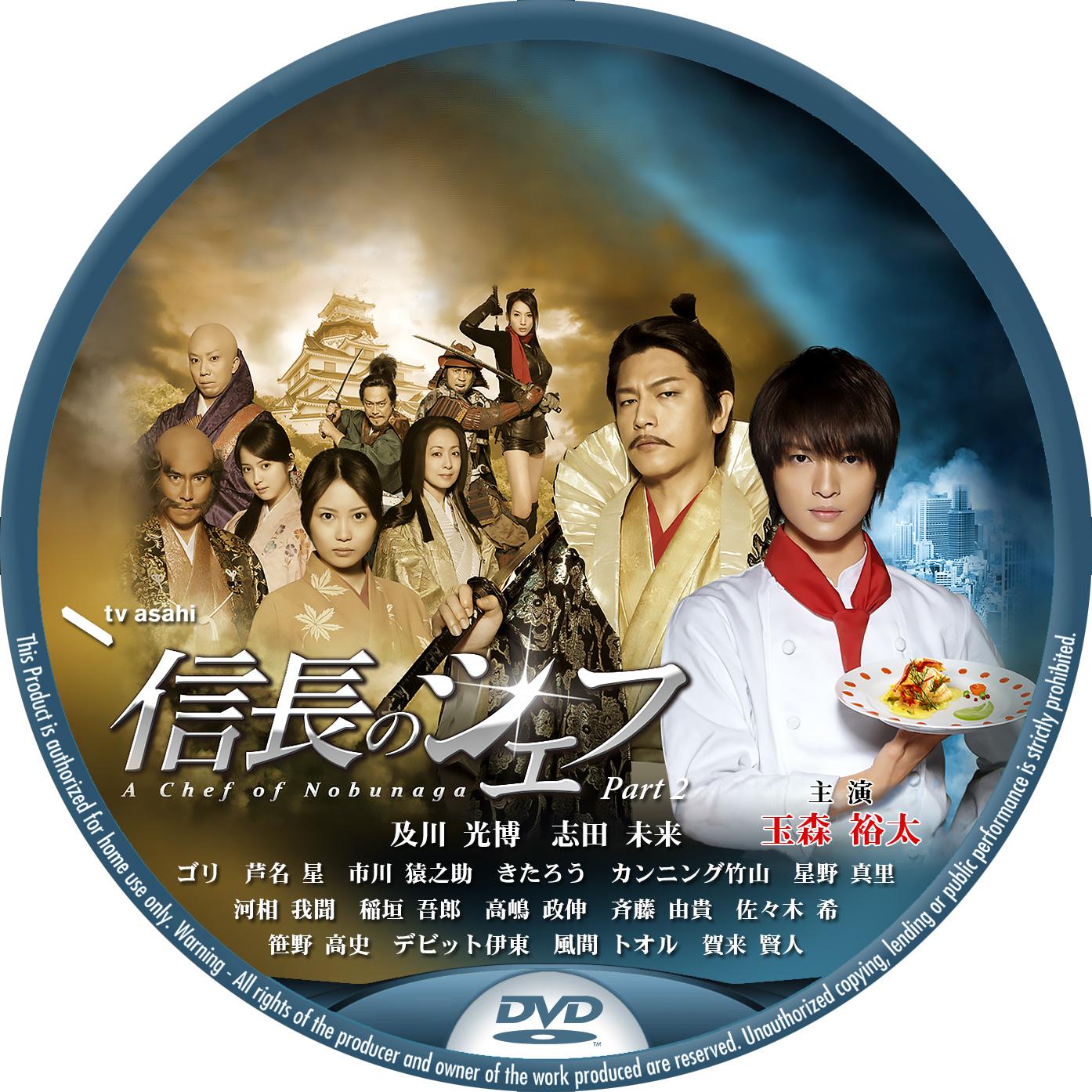 信長のシェフ 2 DVDラベル