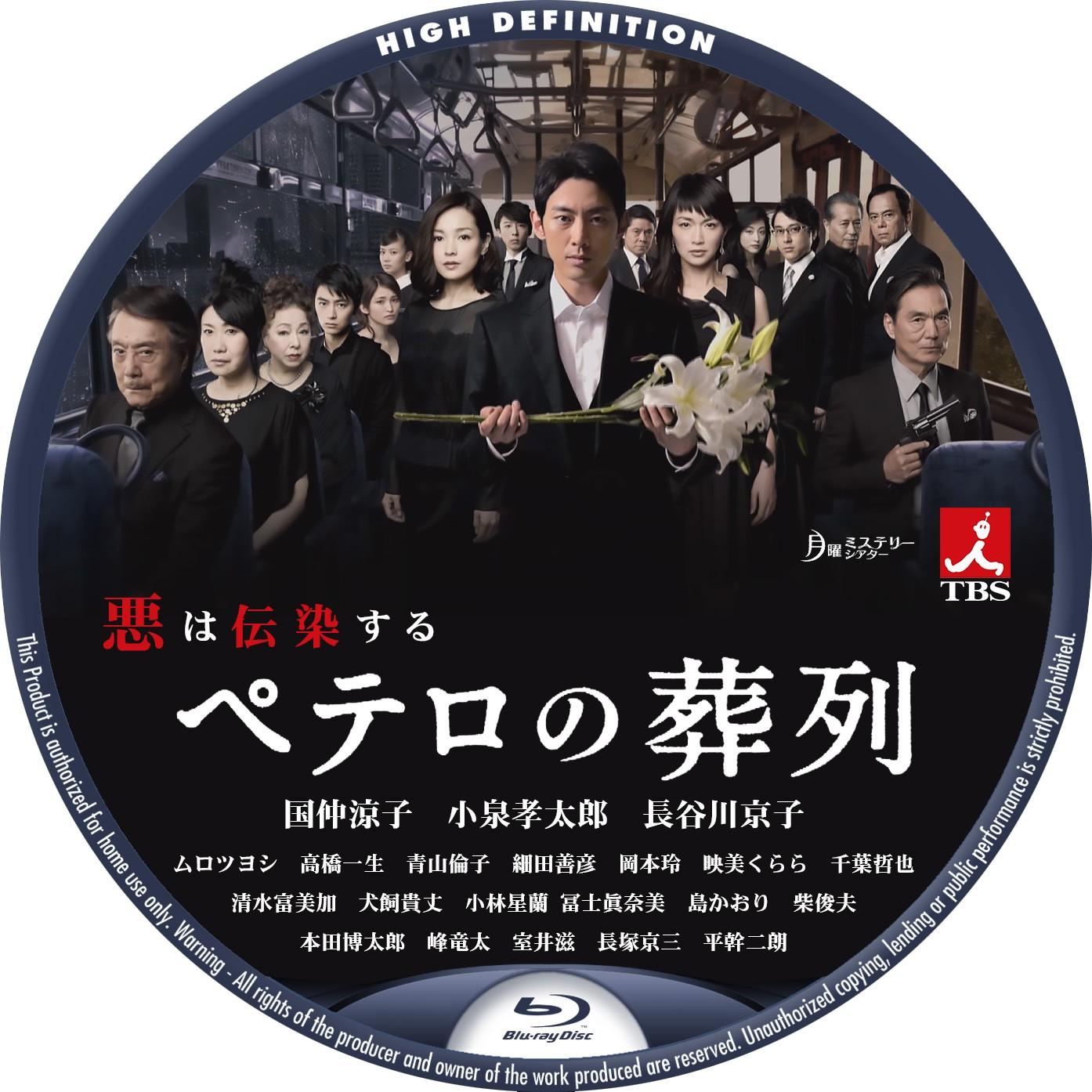 ペテロの葬列 BDラベル Blu-ray