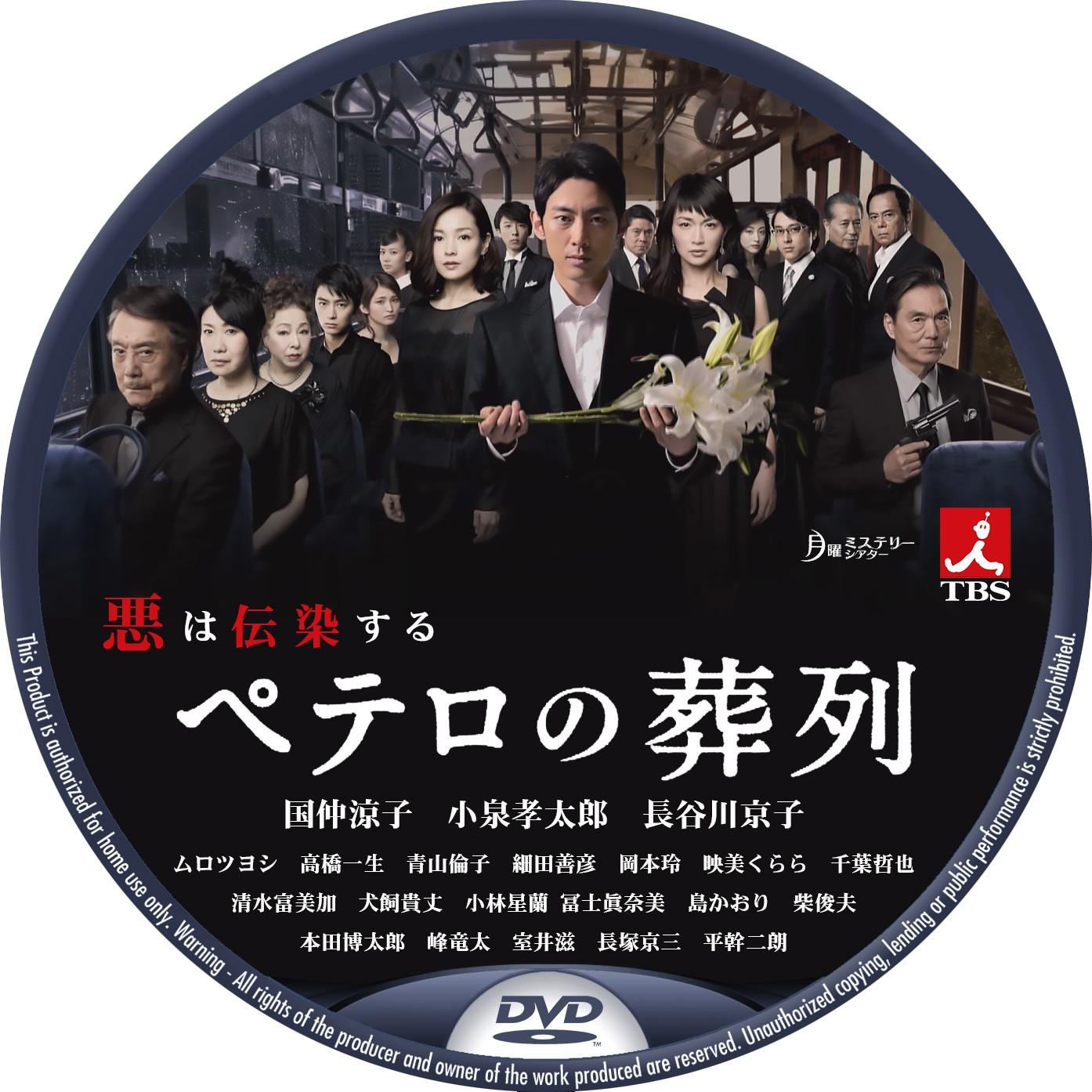 ペテロの葬列 DVDラベル