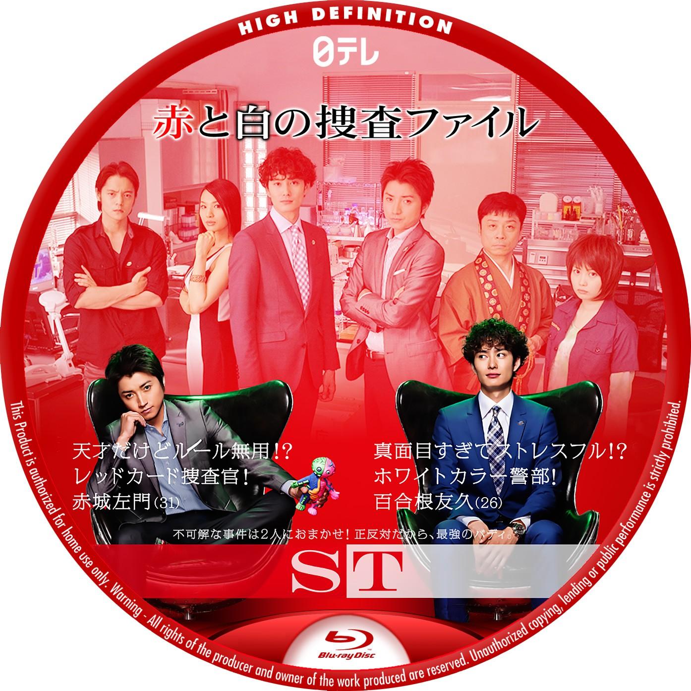 ST 赤と白の捜査ファイル Blu-ray BDラベル