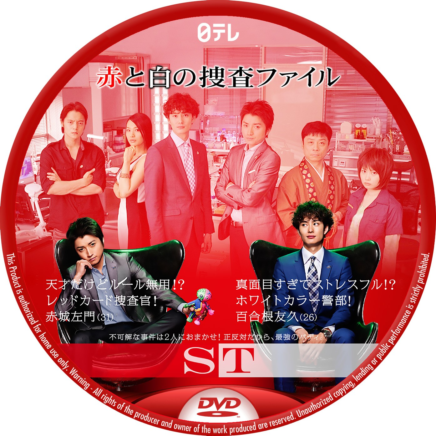 ST 赤と白の捜査ファイル DVDラベル