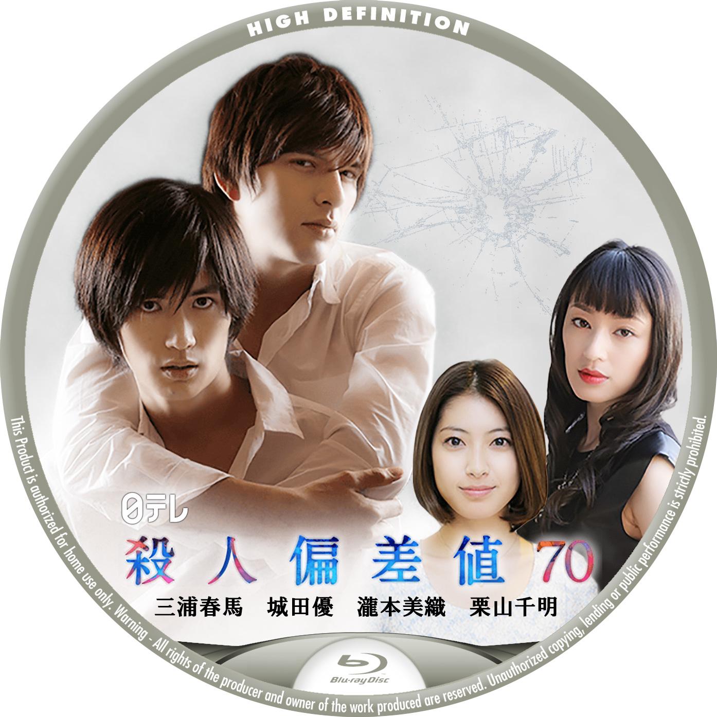 殺人偏差値70 BD Blu-rayラベル