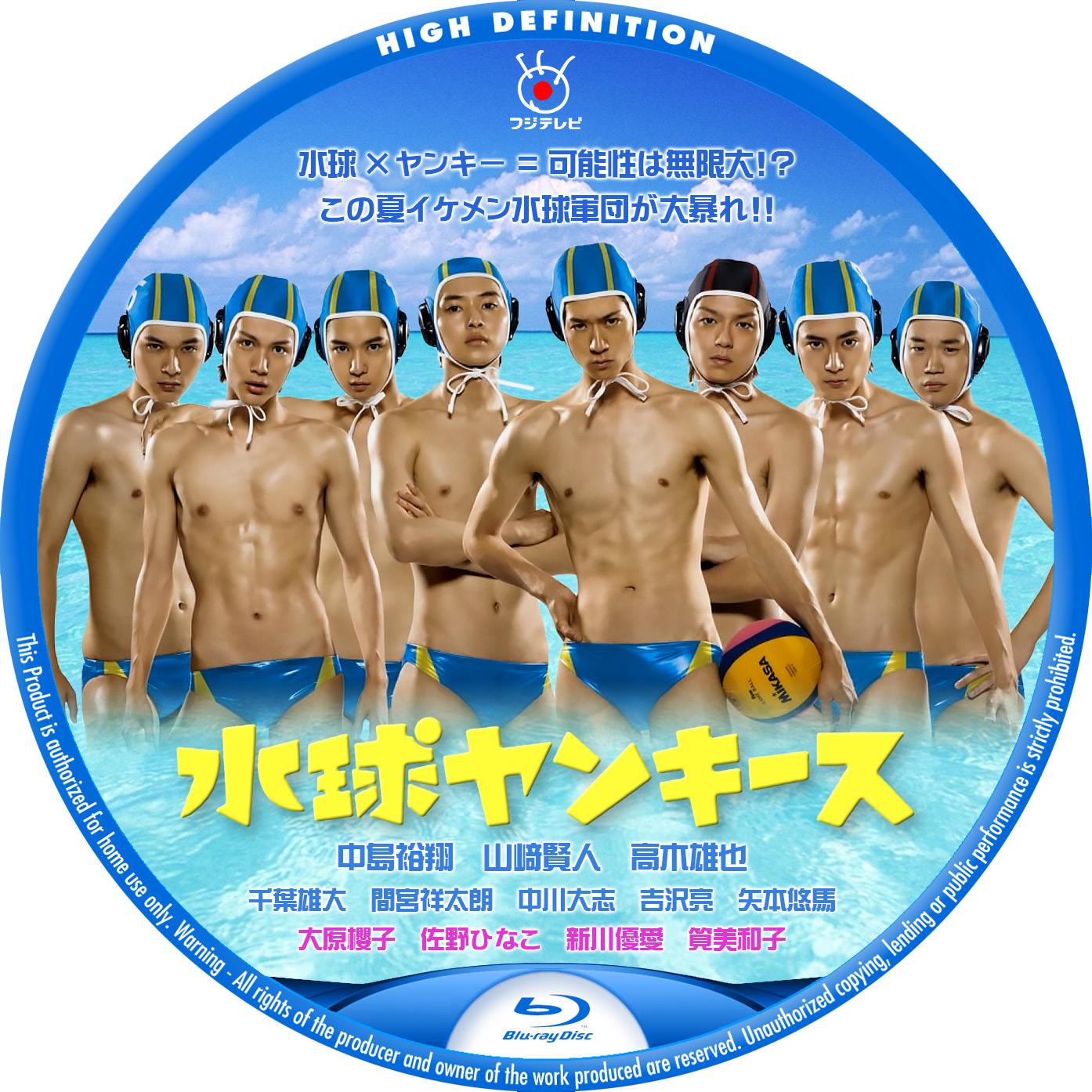 水球ヤンキース Blu-ray BDラベル Hey! Say! JUMP