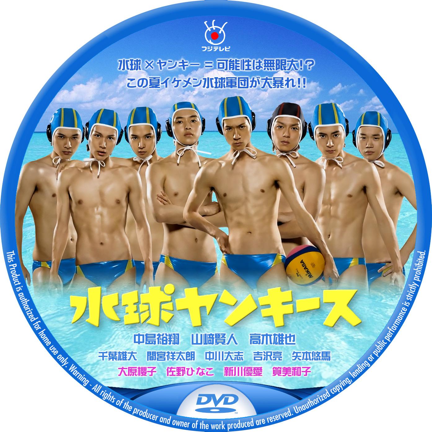 水球ヤンキース DVDラベル Hey! Say! JUMP