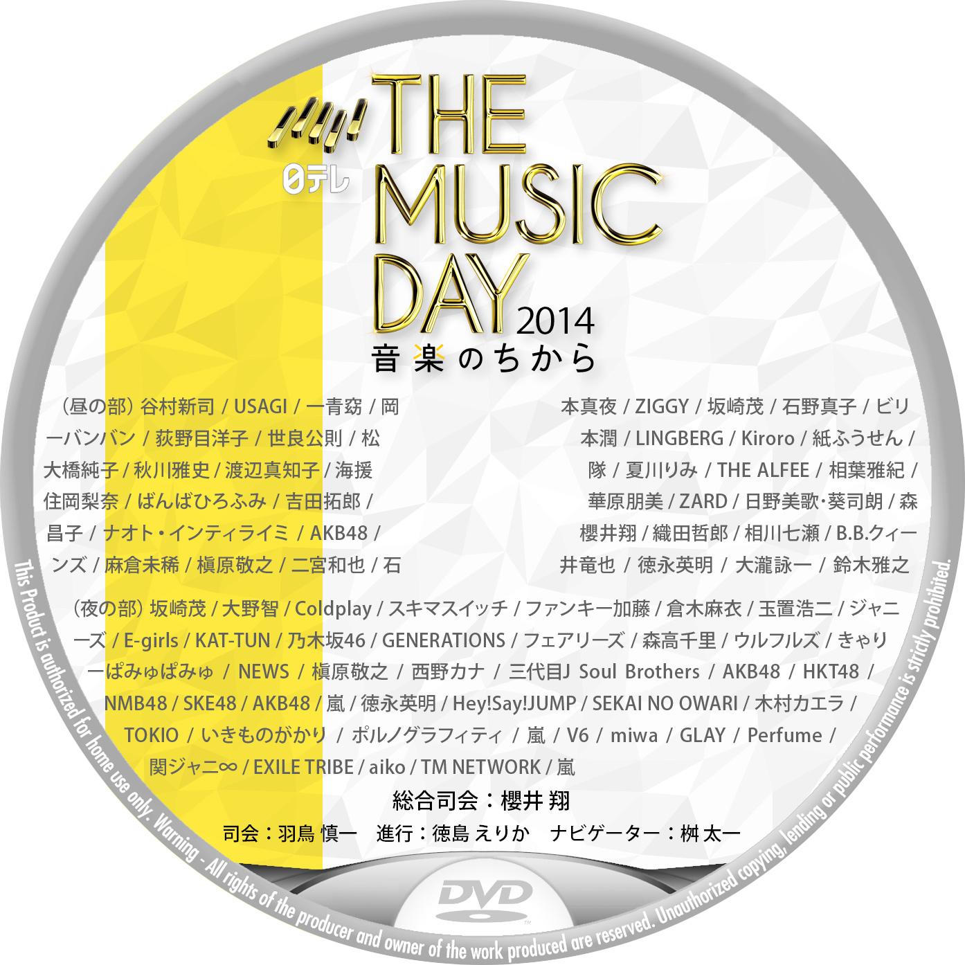 The Music day 2014 音楽のちから DVDラベル