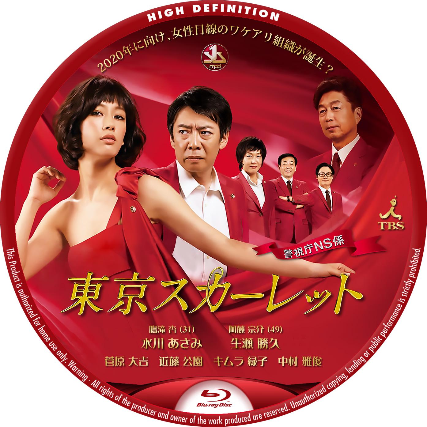 東京スカーレット Blu-ray BDラベル