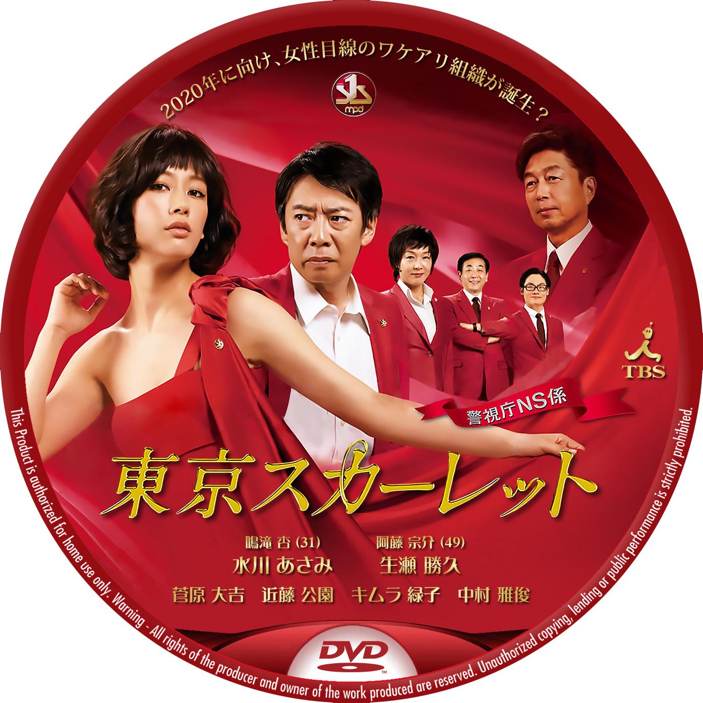 東京スカーレット DVDラベル
