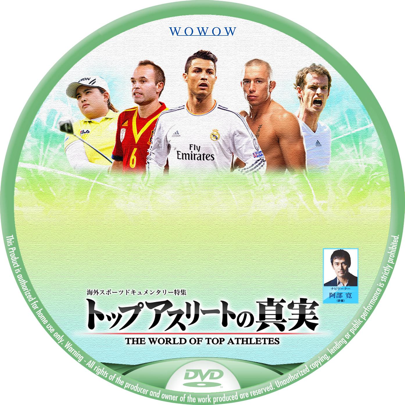 トップアスリートの真実 WOWOW DVDラベル