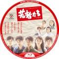 若者たち BDラベル Blu-ray