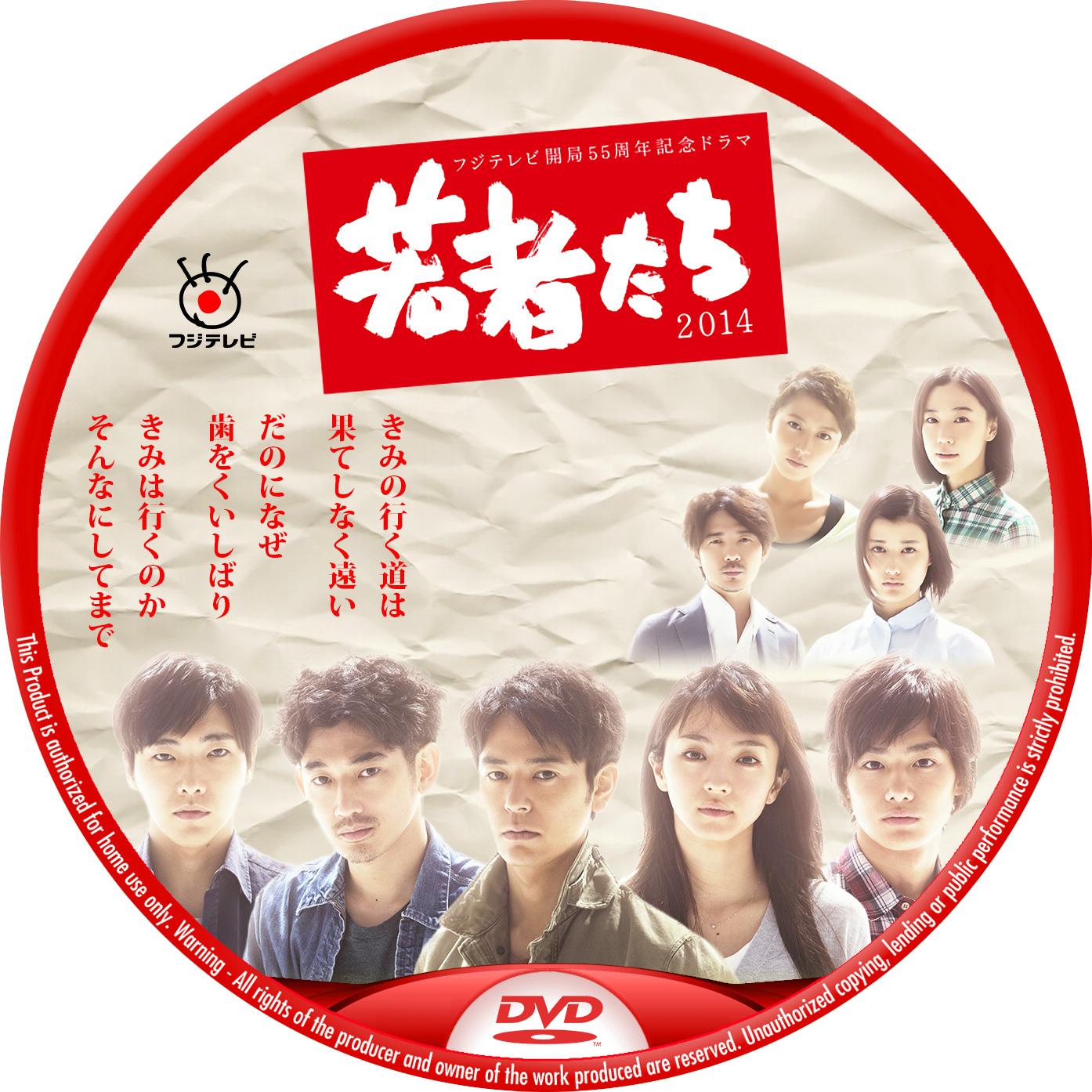 若者たち DVDラベル