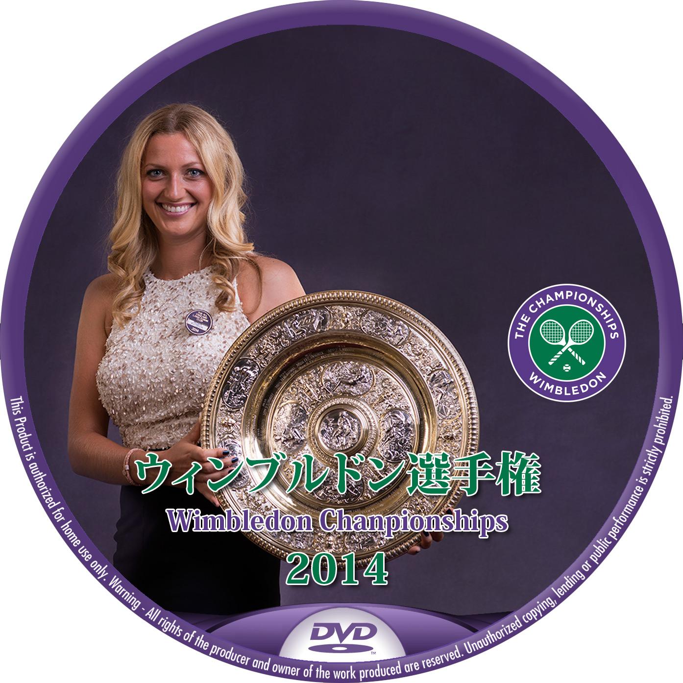 ウィンブルドン 2014 DVDラベル クビトバ