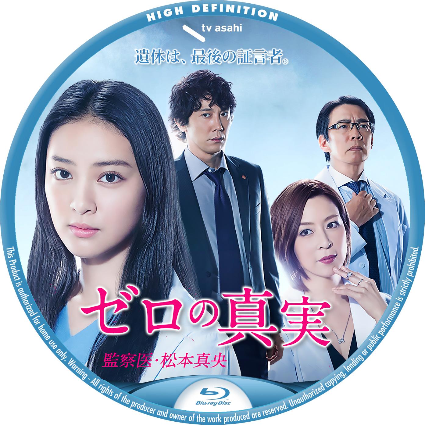 ゼロの真実 監察医・松本真央 Blu-ray BDラベル