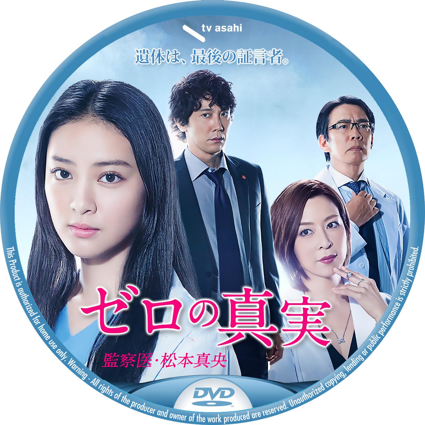 ゼロの真実 監察医・松本真央 DVDラベル