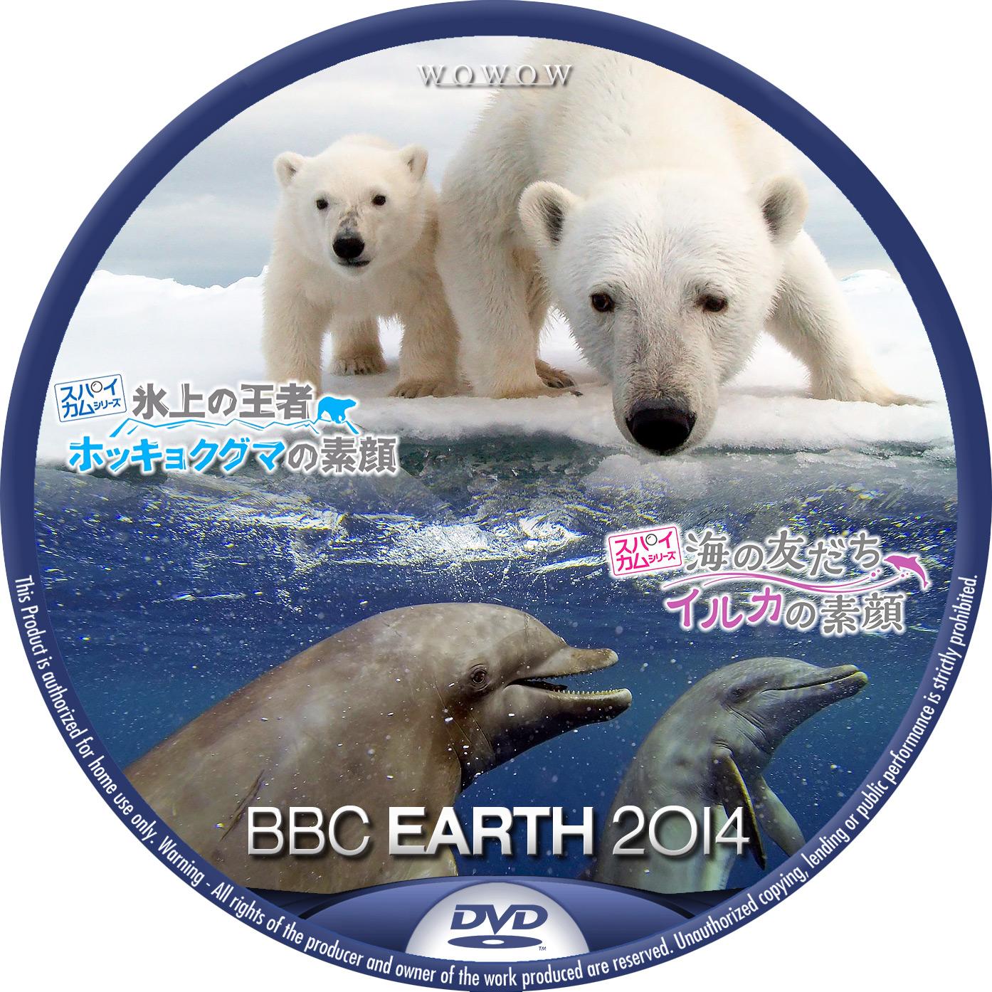 BBC EARTH 2014 スパイカム WOWOW DVDラベル