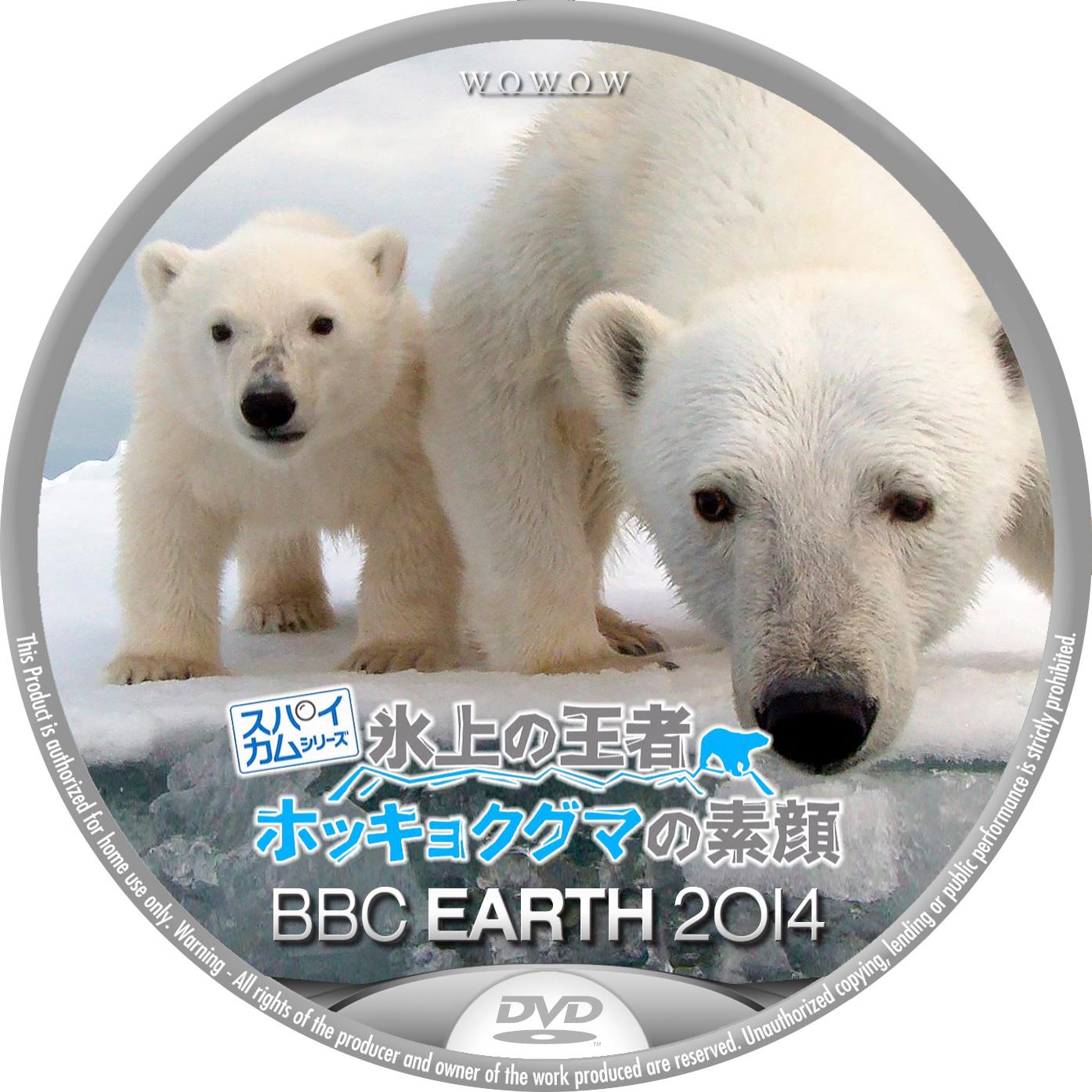 BBC EARTH 2014 スパイカム 氷上の王者 ホッキョクグマの素顔 DVDラベル