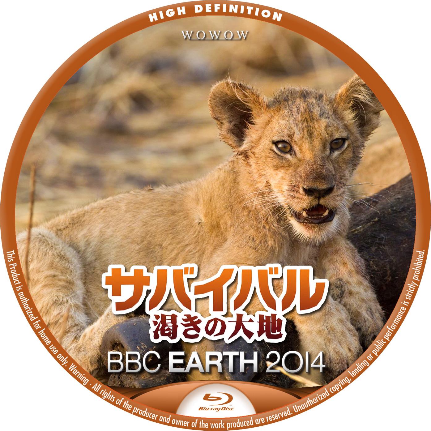 BBC EARTH 2014 渇きの大地 WOWOW BDラベル Blu-ray