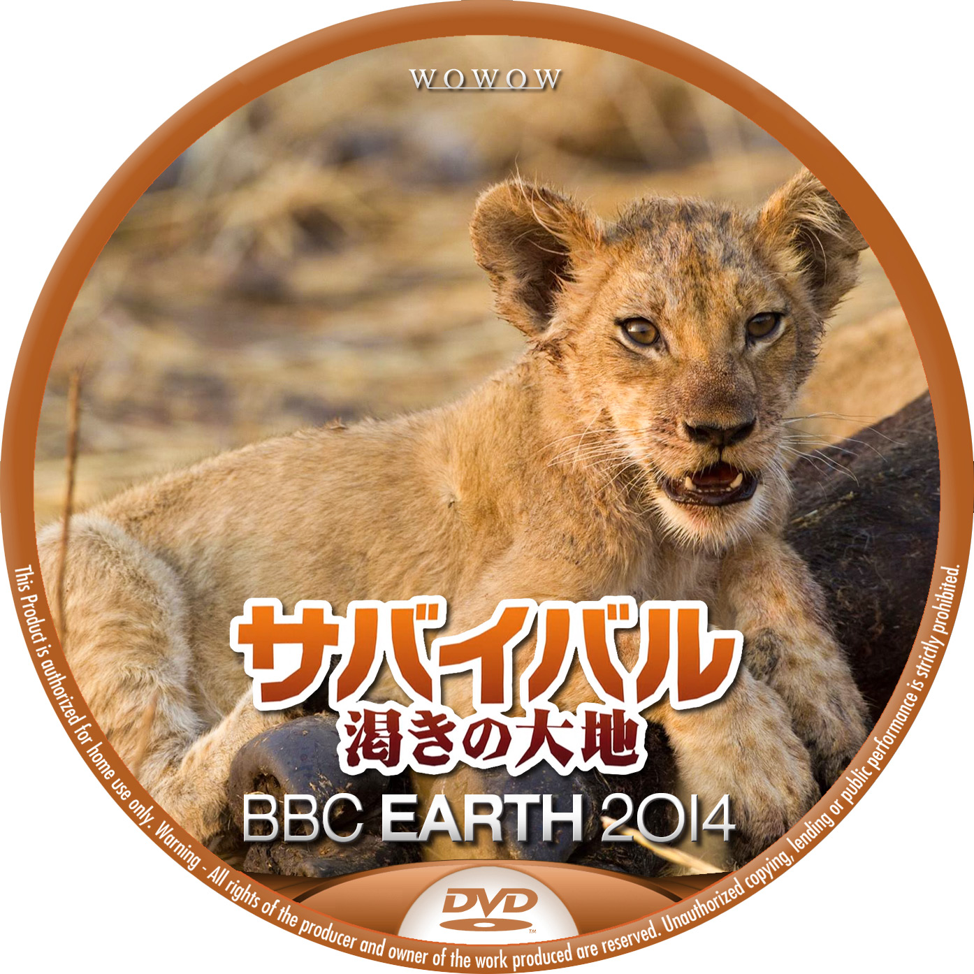 BBC EARTH 2014 渇きの大地 WOWOW DVDラベル