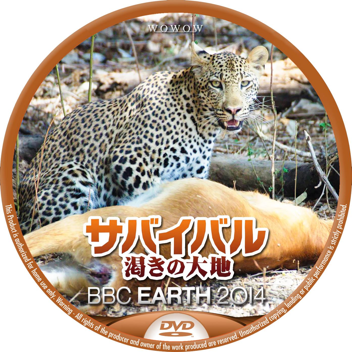 BBC EARTH 2014 サバイバル WOWOW DVDラベル