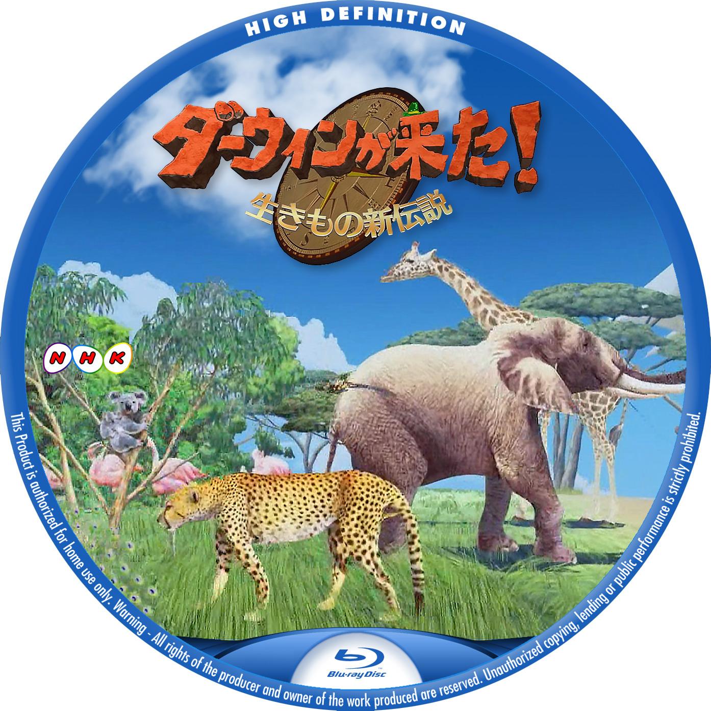 ダーウィンが来た! NHK BDラベル Blu-ray