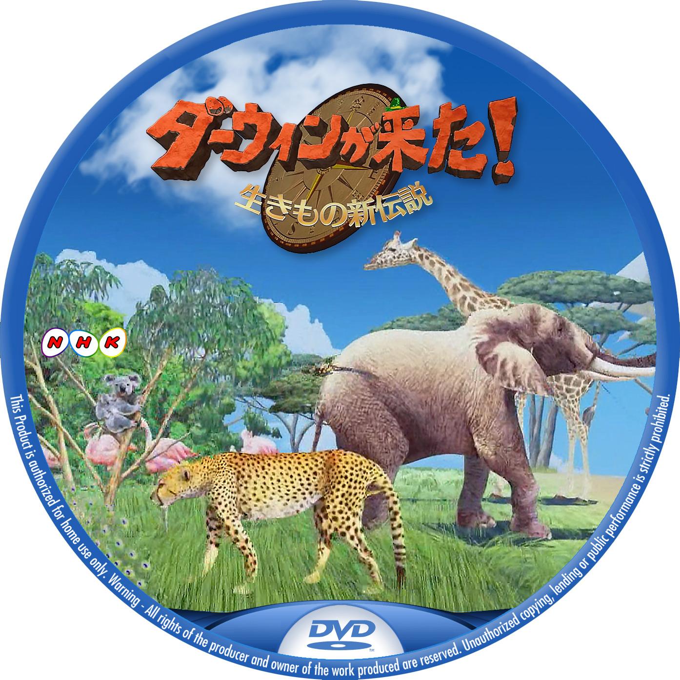 ダーウィンが来た! NHK DVDラベル