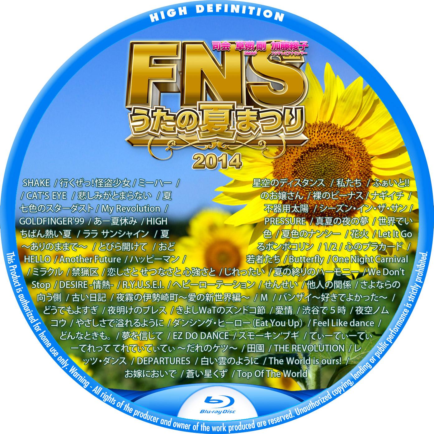 FNSうたの夏まつり 2014 BDラベル Blu-ray