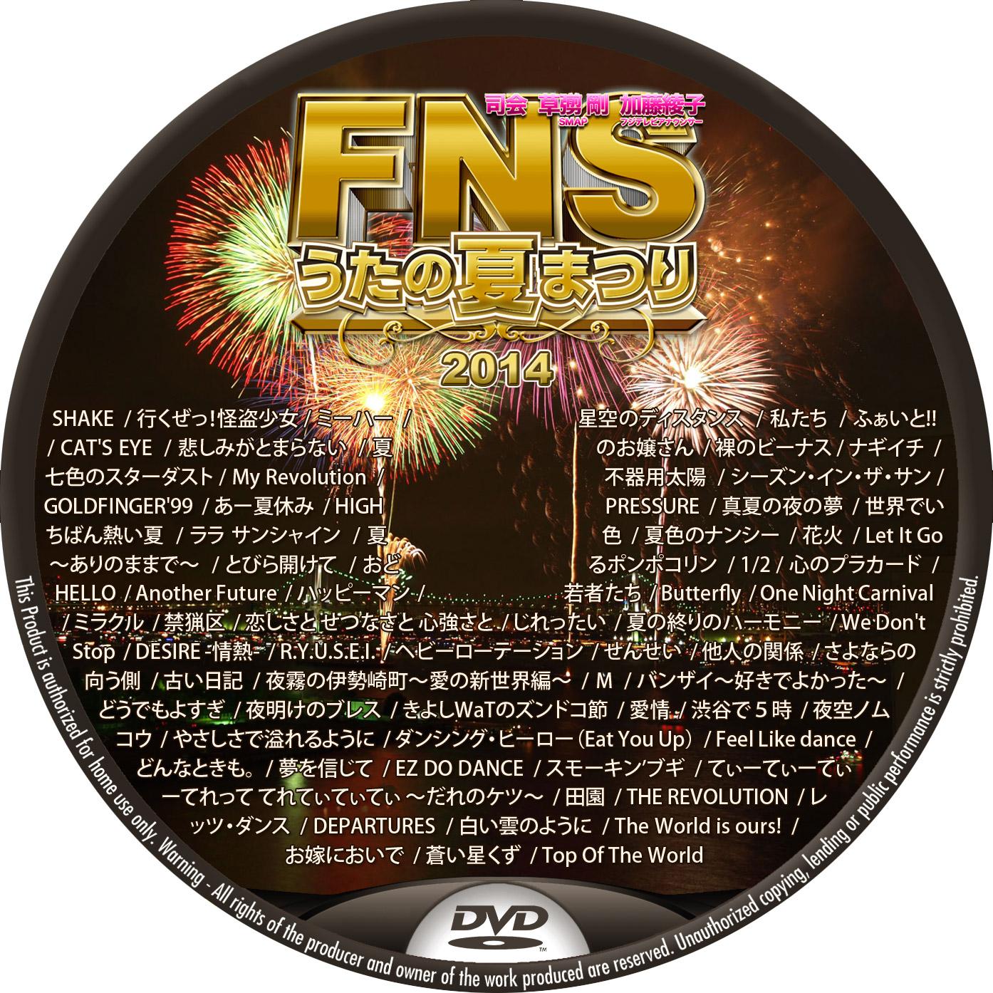 FNSうたの夏まつり 2014 DVDラベル