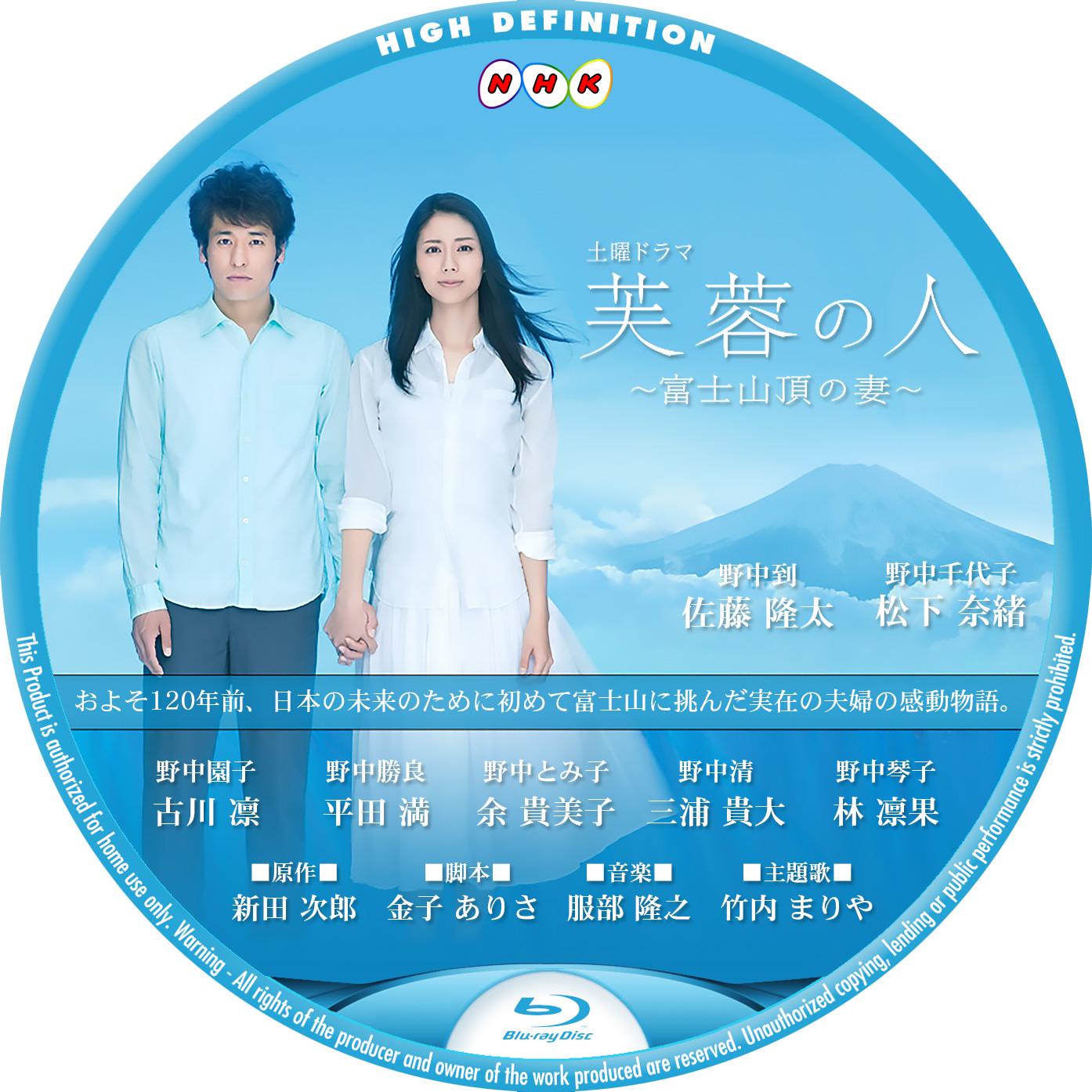 芙蓉の人 富士山 NHK ドラマ Blu-ray BDラベル