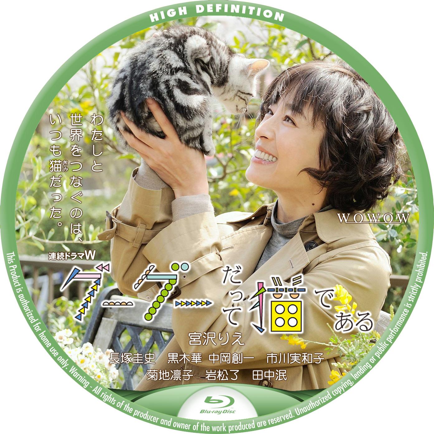 グーグーだって猫である WOWOW Blu-ray BDラベル