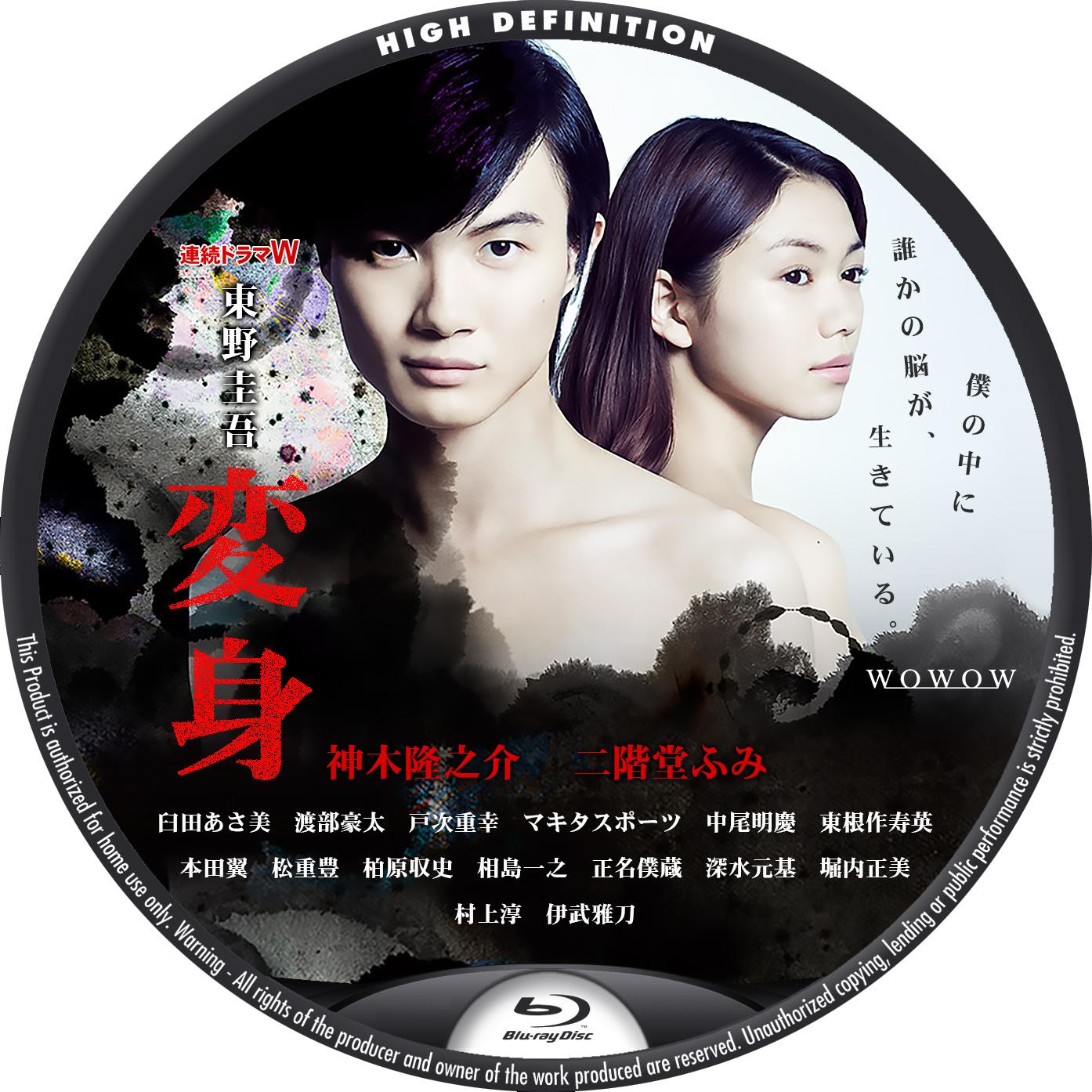 東野圭吾 変身 Blu-ray BDラベル