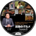 孤独のグルメ Season4 BDラベル Blu-ray