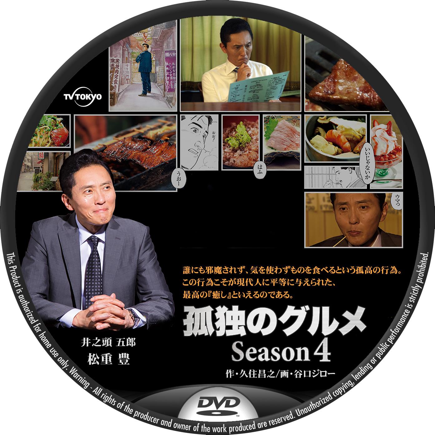 孤独のグルメ Season4 DVDラベル