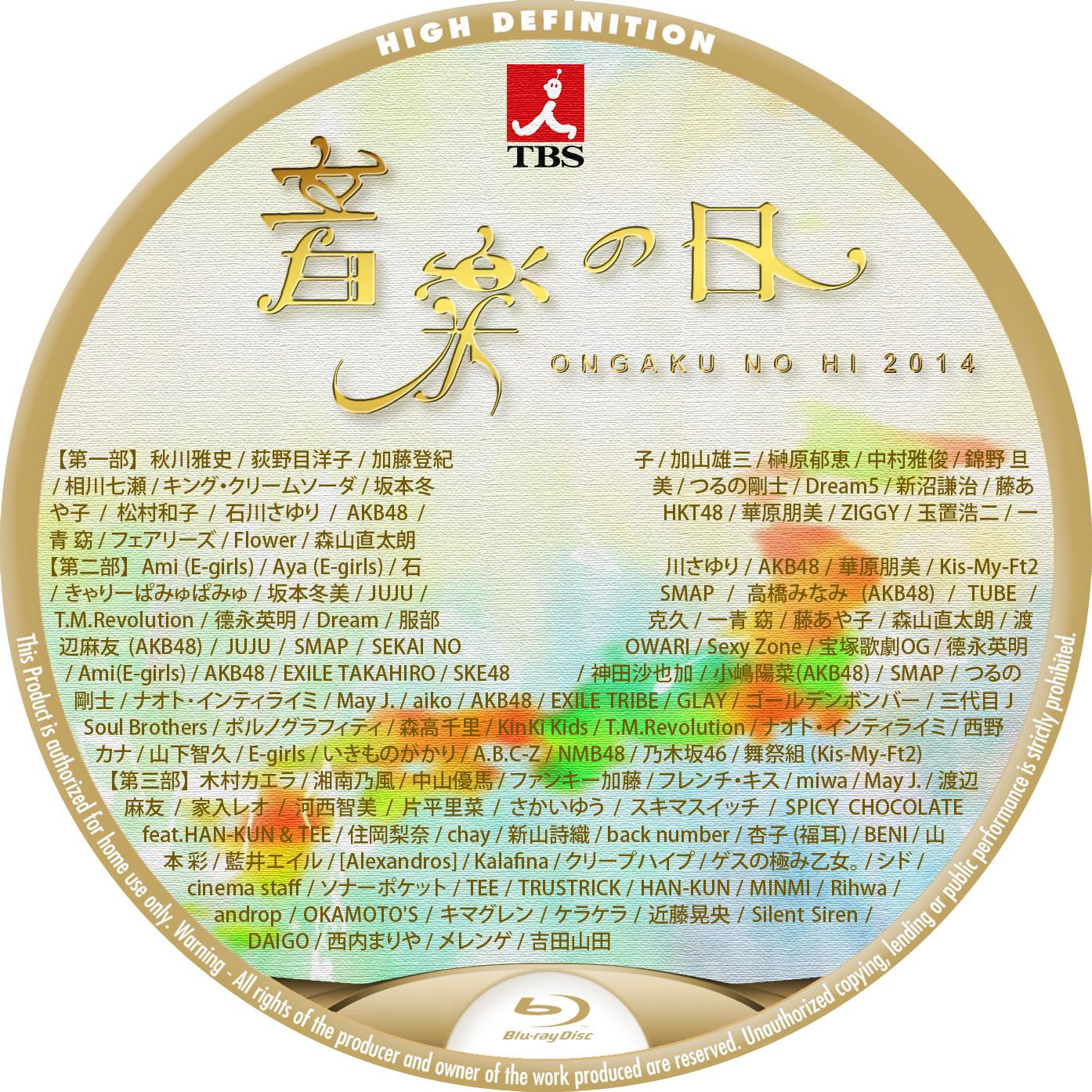 音楽の日 2014 BDラベル Blu-ray