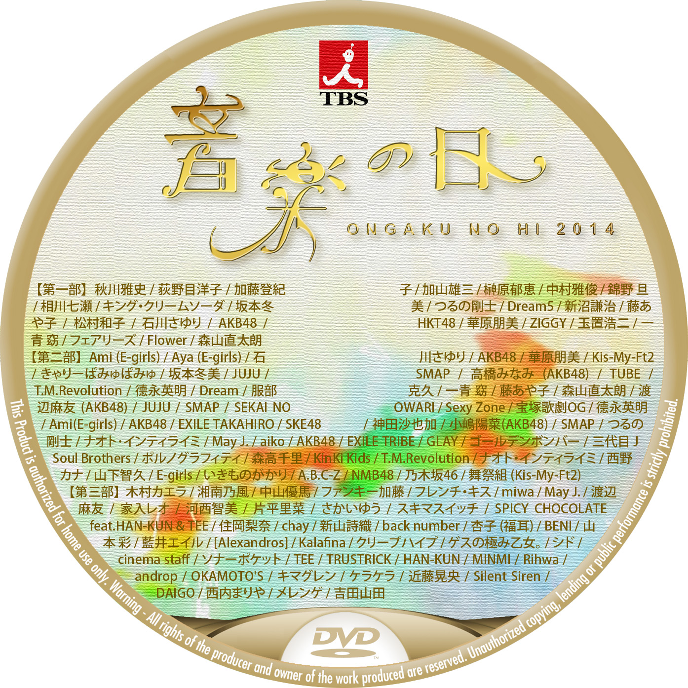 音楽の日 2014 DVDラベル