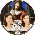 聖女 NHK ドラマ10 広末涼子 Blu-ray BDラベル