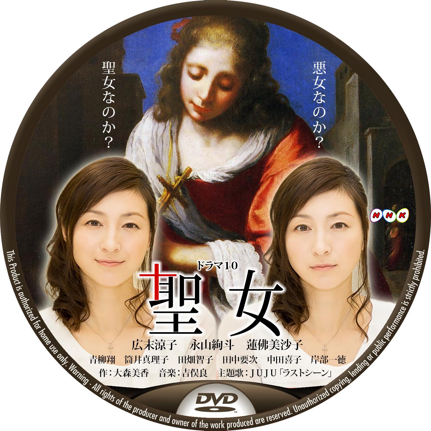 聖女 NHK ドラマ10 広末涼子 DVDラベル