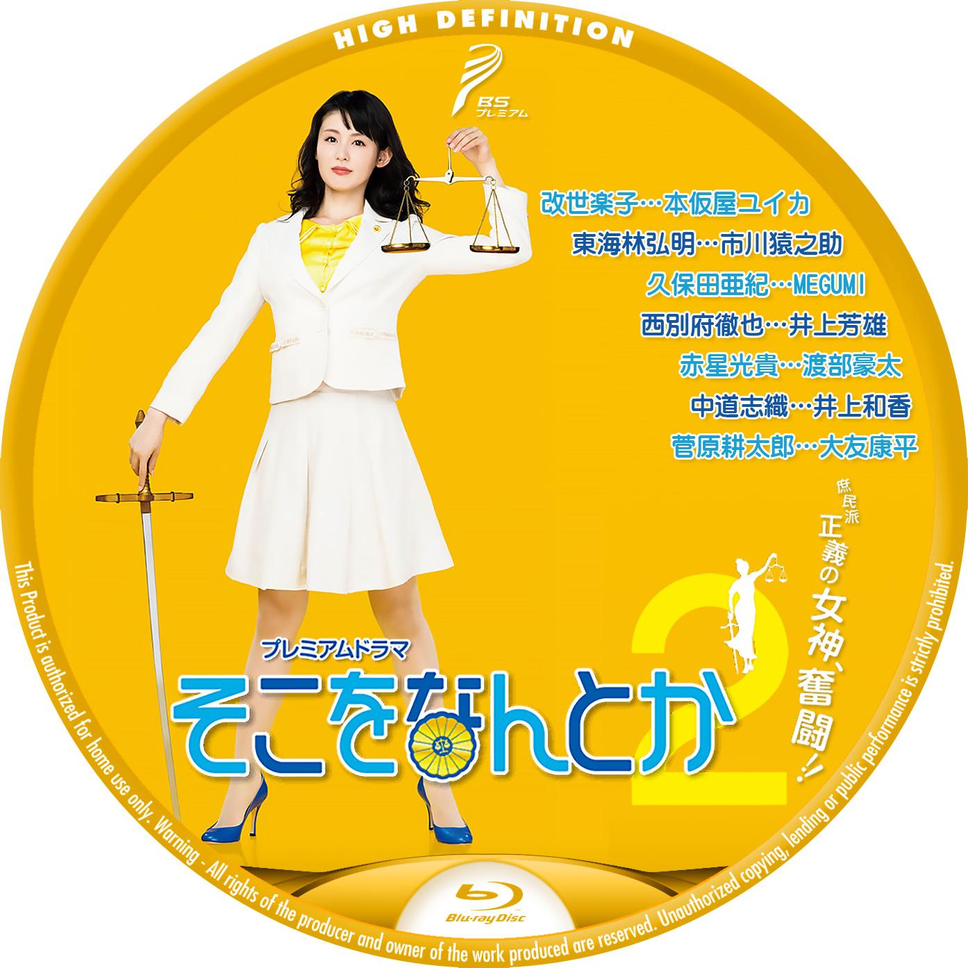 そこをなんとか2 NHK Blu-ray BDラベル 本仮屋ユイカ