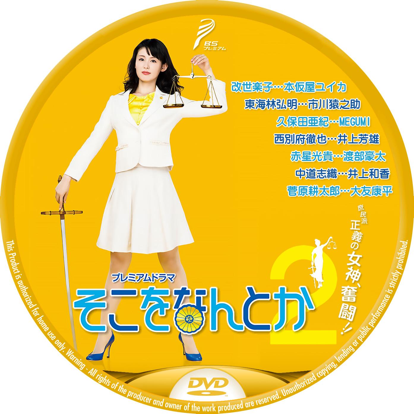 そこをなんとか2 NHK DVDラベル 本仮屋ユイカ
