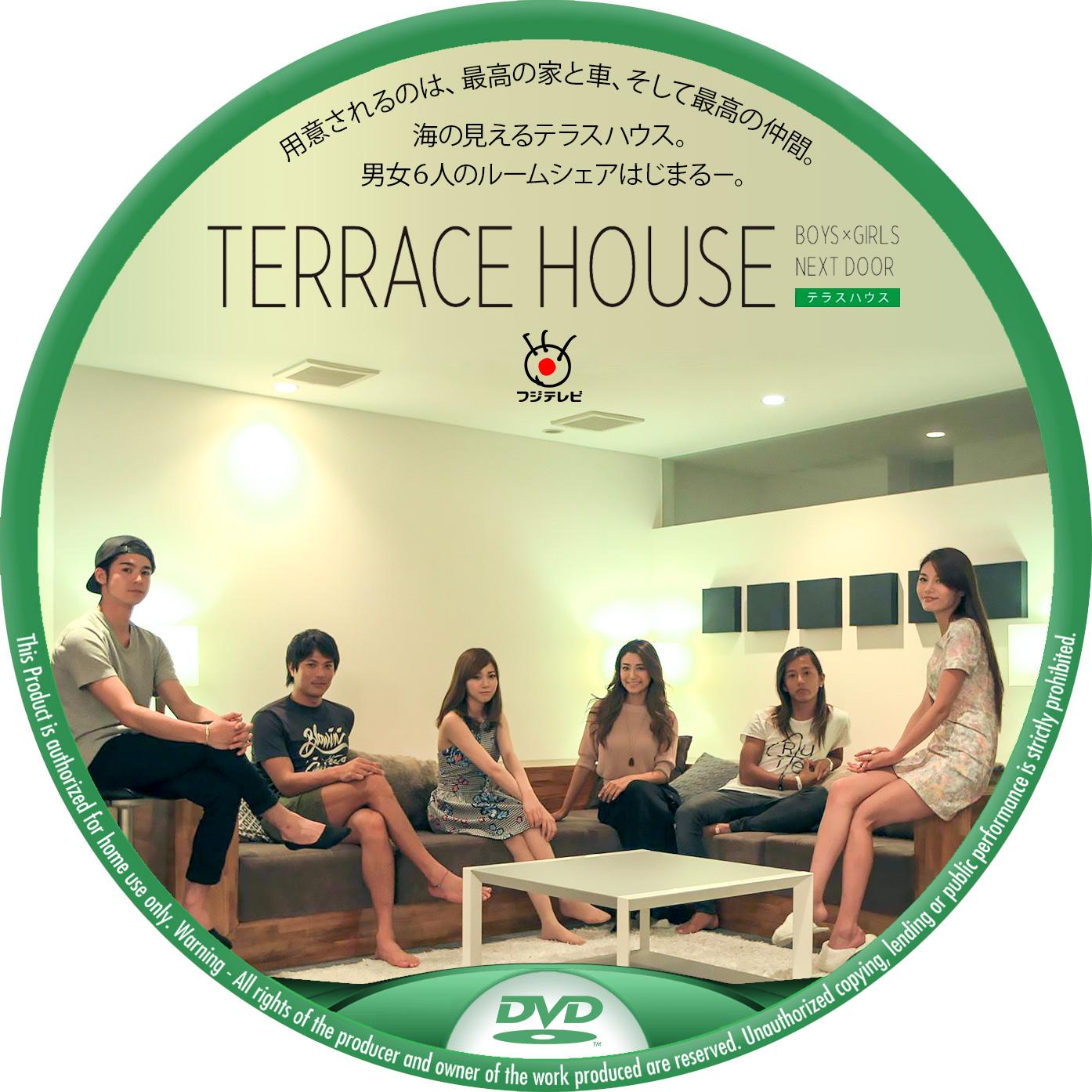 テラスハウス DVDラベル