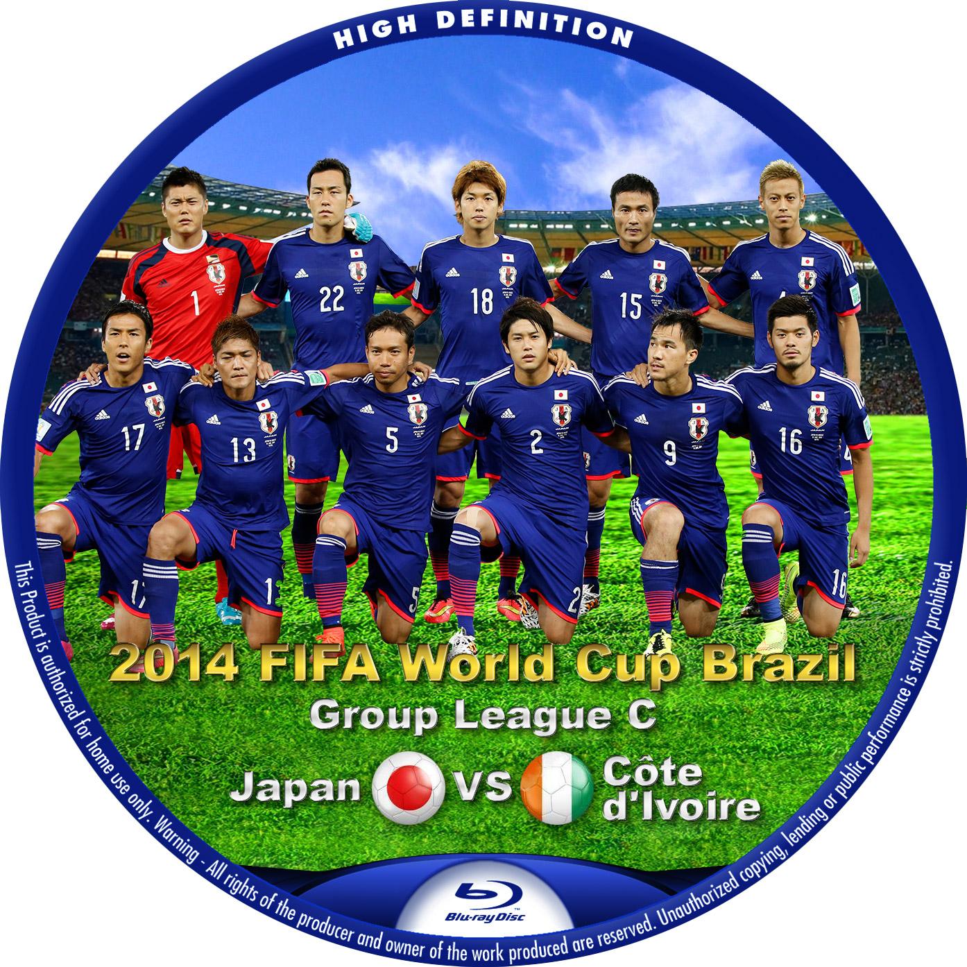 W杯 2014 ブラジル 日本代表 コートジボワール BDラベル Blu-ray