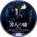 罪人の嘘 WOWOW Blu-ray BDラベル